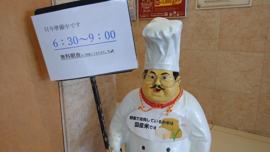 無料朝食 6:30~9:00
