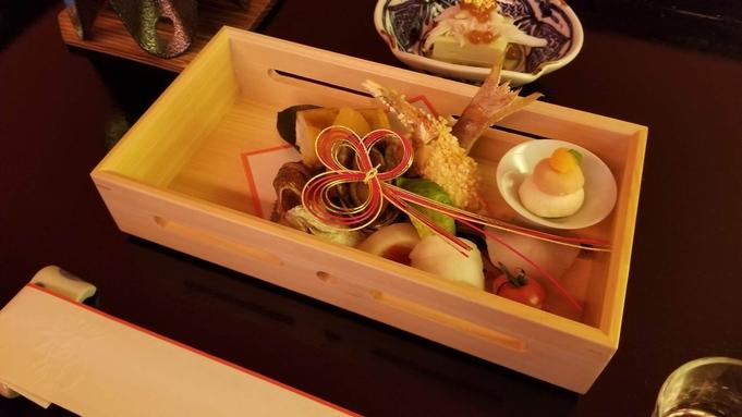 【年末年始限定】特別会席を堪能し、京都で過ごすお正月♪「一泊二食付きプラン」