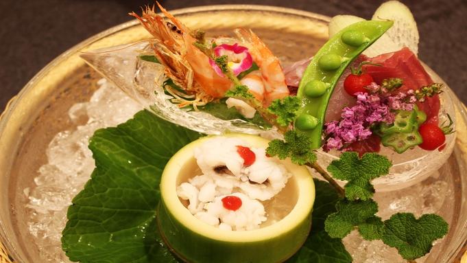 【ご夕食グレードアップ】旬の京都を目と舌で愉しむ特選会席プラン