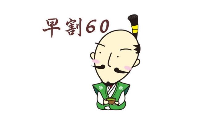【さき楽60】60日前までの予約がお得♪一番人気信長会席プランがお一人様1,500円オフ!