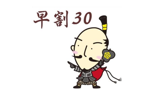 【さき楽30】30日前までの予約がお得♪一番人気信長会席プランがお一人様1,000円オフ!