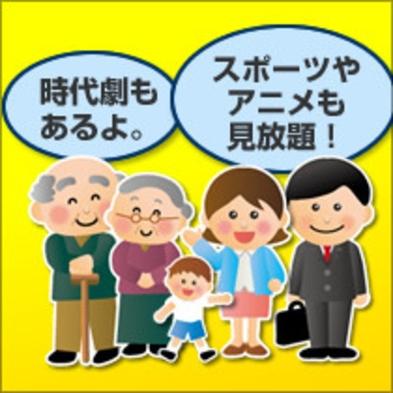 ★VOD見放題付プラン☆禁煙ツイン