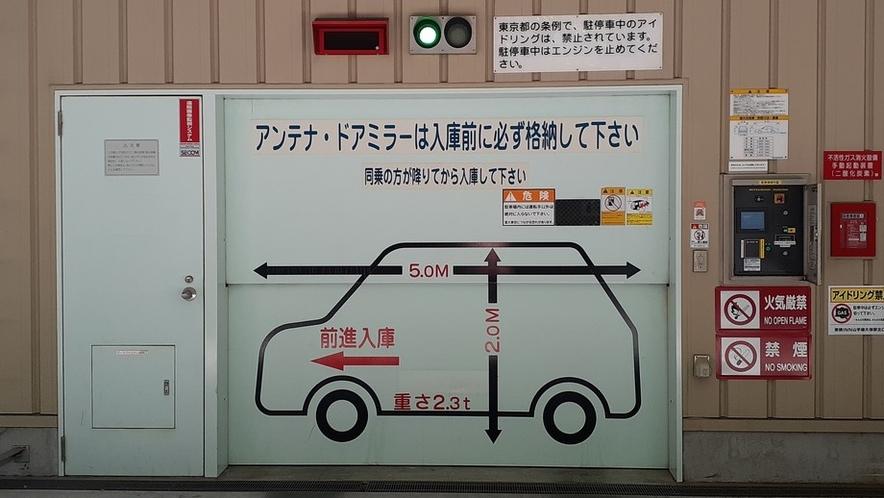 立体駐車場(要予約)