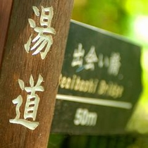 ◆風景◆湯道を散歩