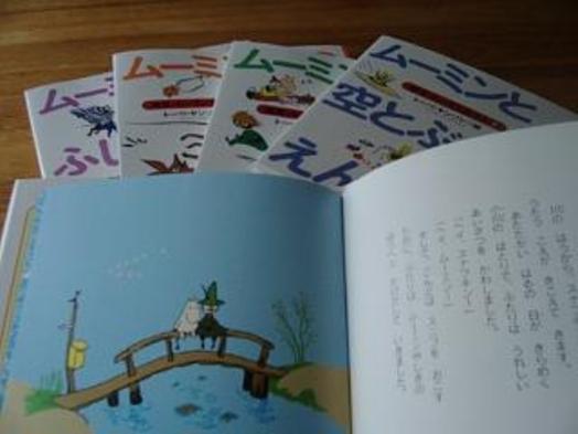 紅葉と読書の秋。映山湖で遊ぶファミリープラン【ファミリー】【家族同室】
