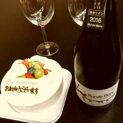 【アニバーサリープラン】ケーキとシャンパン(例)