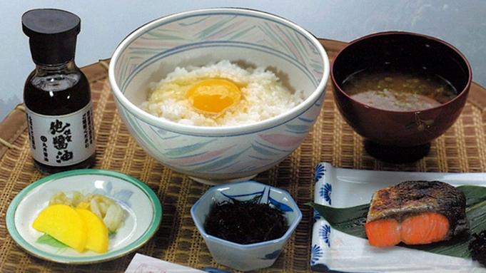 【1泊2食付】週40食限定!こだわりの「卵かけご飯」で贅沢な朝食◆夕食は地元食材満喫会席