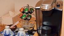 【特別室/佐嘉の間】コーヒーマシーンを設置。気軽に美味しいコーヒーをお愉しみください。