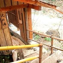 *【貸切露天風呂:入口】中ノ沢川を眼下に眺める、大自然の中の露天風呂。