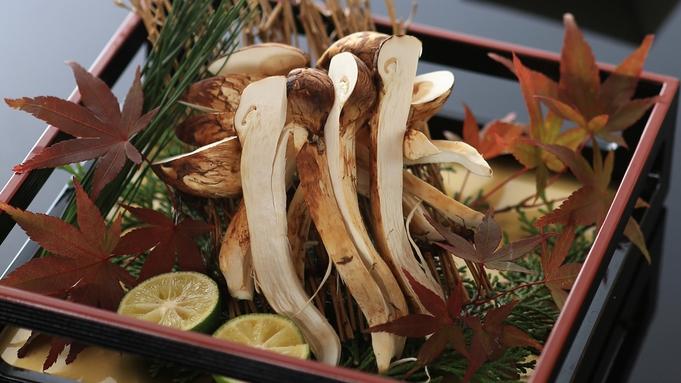 <9・10月平日3組限定>【離れ】秋晴れプラン〜焼き松茸、夕食お部屋または個室など秋の贅沢4特典〜