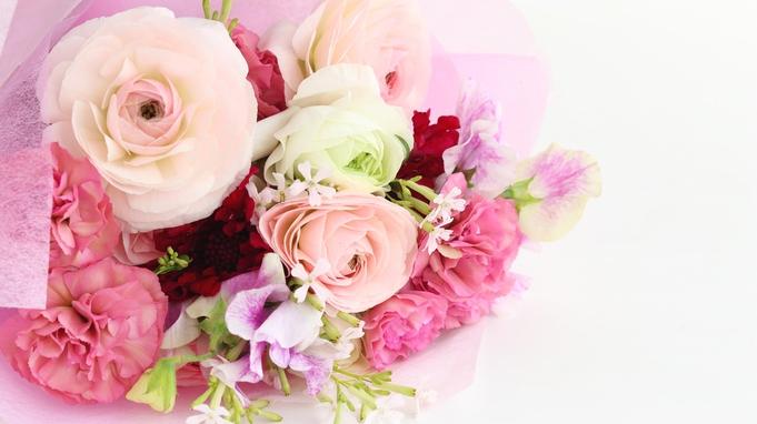 花屋記念日プラン  〜お誕生日・結婚記念日・卒業入学祝・入社祝・節目のお祝い〜