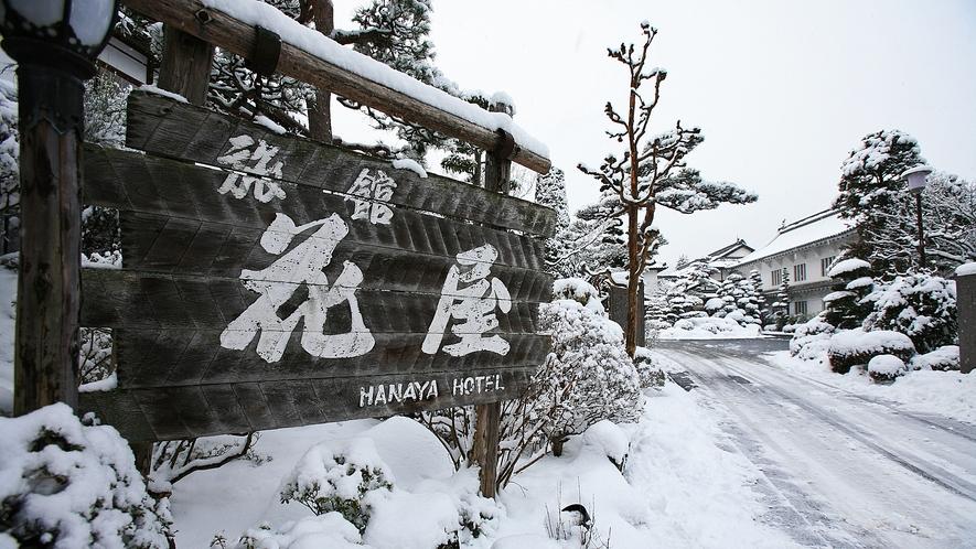 信州ならではの雪景色でお迎え