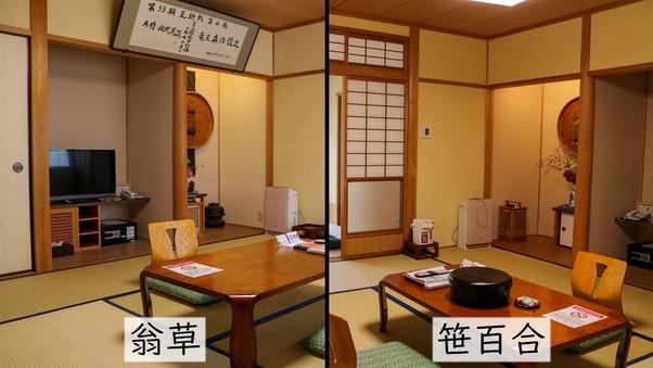 Dタイプ別館「四季の旅籠」和室10畳(翁草・笹百合)