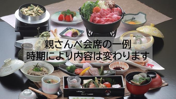 グレードアップ会席・親さんべ会席プラン