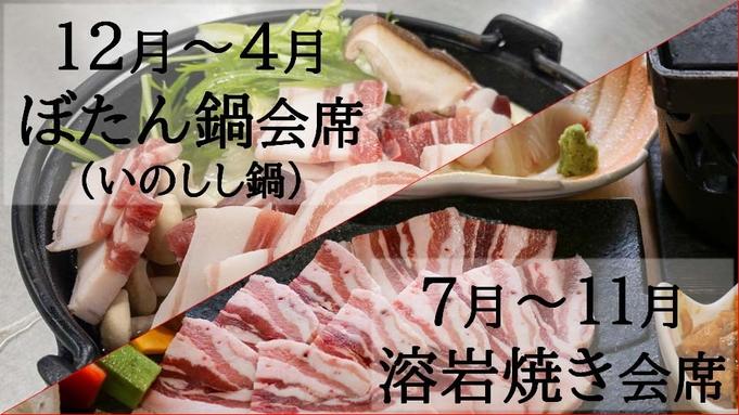しまねのジビエ いのしし肉会席プラン 豊かな自然が育んだ野生の猪