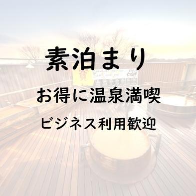 【素泊まり】お気軽・お得に美肌温泉 ビジネス利用も歓迎