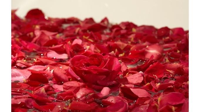収穫時期だけの期間限定!! 奥出雲薔薇園の『さ姫』使用 薔薇湯プラン