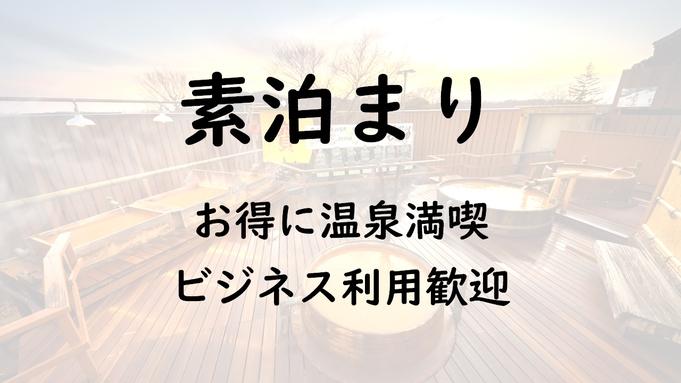 【素泊まり】お気軽・お得に美肌湯 三瓶温泉 ビジネス利用も歓迎