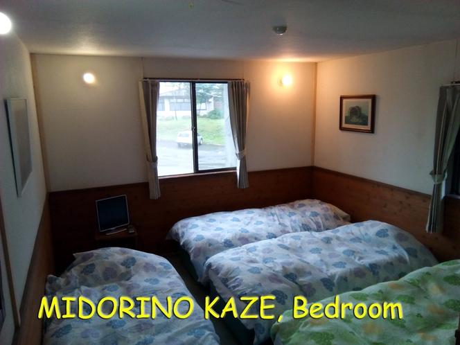 緑の風棟 ベッドルーム