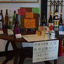 日本酒無料試飲コーナー♪