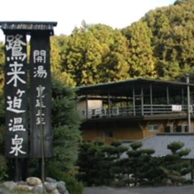 【秋冬旅セール】臼杵温泉発祥の地◆源泉「俵屋旅館」(1泊2食付)