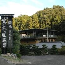 大分臼杵温泉発祥の地、鷺来ヶ迫温泉『源泉 俵屋旅館』コト白鷺館です。