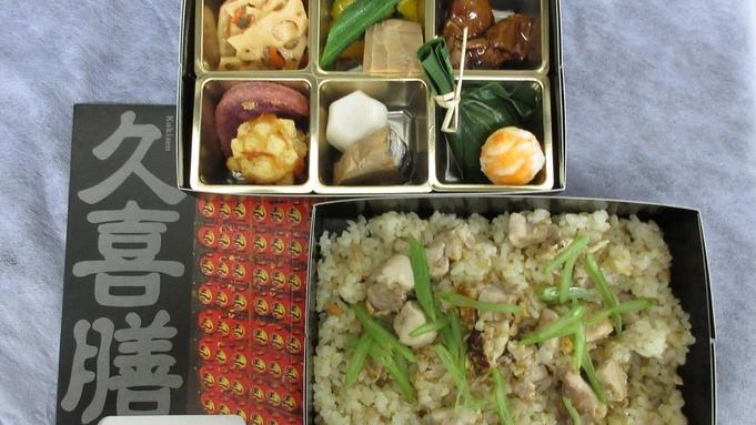 【夕食にお弁当付】◆久喜膳弁当◆銘柄鶏「桜姫」と県内産トマトを使った炊き込みご飯がオススメ★