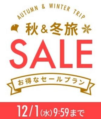 【秋冬旅セール】<人気No.1>きときと地魚と氷見牛陶板焼きプラン