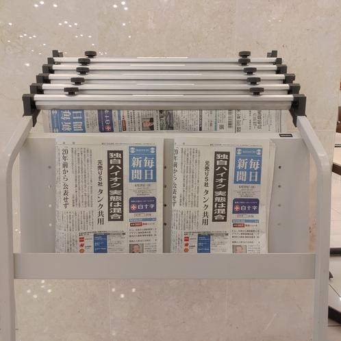 新聞サービス(無料)