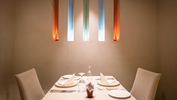<Anniversary>◆フランス料理「ミル・エルブ」‐2食付◆特別な一日に、美食の想い出を