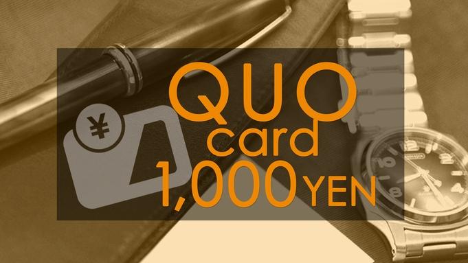 <QUOカード1,000円付‐朝食付>ビジネス利用やお買い物に。朝は和・洋選べる【彩り朝食】