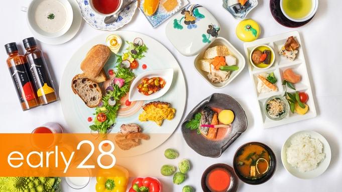 <さき楽28‐朝食付>1カ月前のご予約で<最大19%OFF♪>計画上手に、お得な旅を!