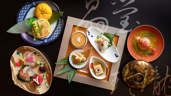 ■和食‐極上会席・2食付■<個室食> 国産牛ほか、当館の技の粋を極めた逸品たち