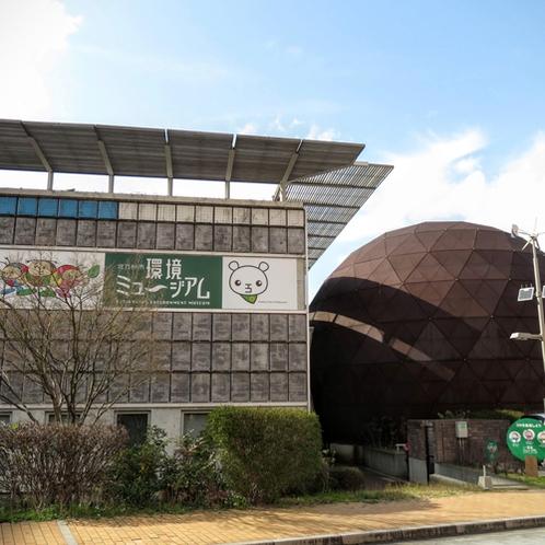 【周辺】観る・遊ぶ・体験する観光スポット「北九州市環境ミュージアム」