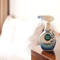 【部屋】除菌&消臭スプレーも完備しておりますので、ご自由に使用下さい。