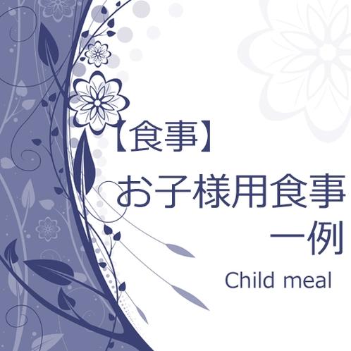 【食事】お子様用料理一例