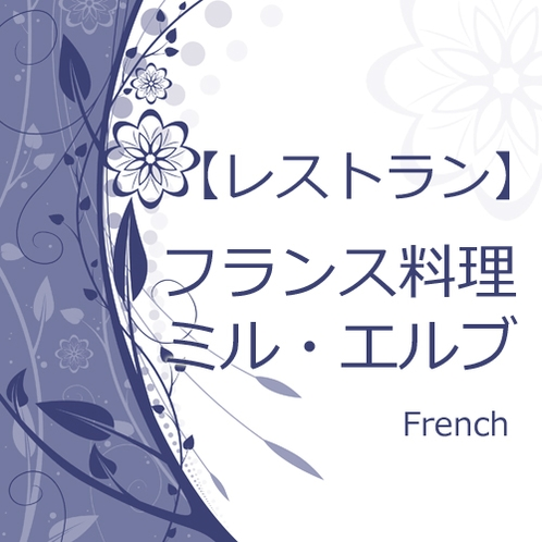 【食事】フランス料理「ミル・エルブ」