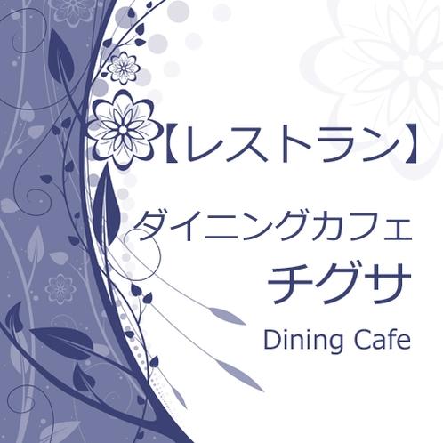 【食事】ダイニングカフェチグサ