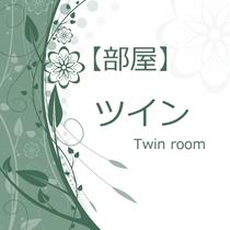 【部屋】ツイン
