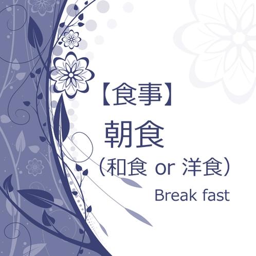 【食事】選べる朝食