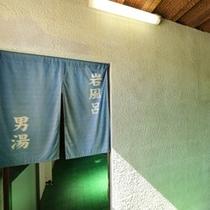 ☆岩風呂_男湯入口
