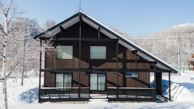 <スキーシーズン>【2021-22冬/5連泊〜】コテージ貸切!室料のみのスタンダードプラン<素泊り>