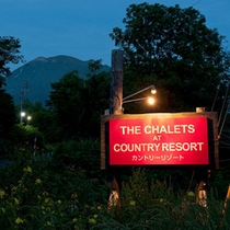 **【ようこそ!Chalets at country resortへ!】