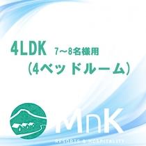 *4LDK(7~8名様用)