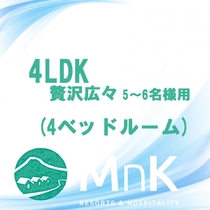 *4LDK(贅沢広々5~6名様用)
