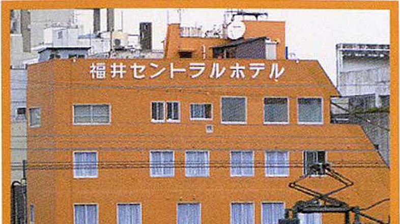 福井セントラルホテル