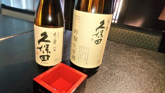 イチオシ地酒!久保田の千寿三昧プラン