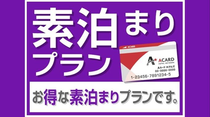 【首都圏☆おすすめ】スマイルバリューステイプラン☆テレワーク応援! (素泊まり)
