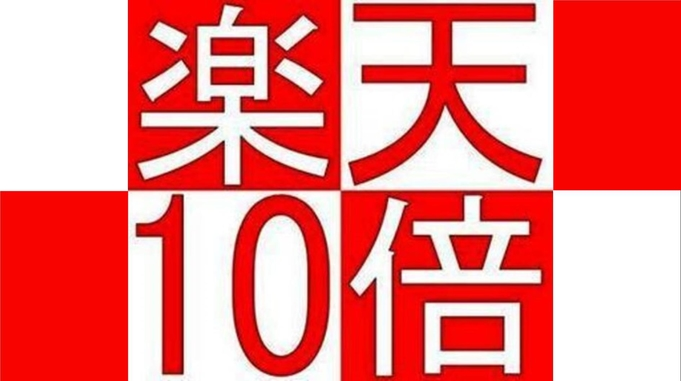 【楽天限定・ポイントアップ】朝定食付き★お得に宿泊★ポイント10倍プラン