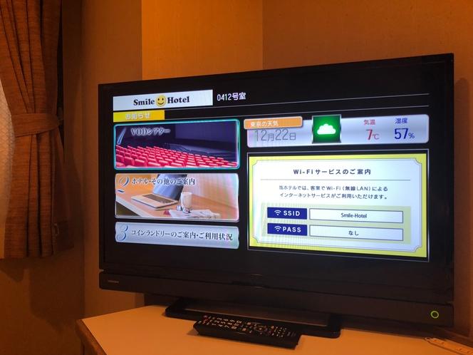 客室テレビ(32型)